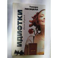ИДИОТКИ,Т. Лисицкая, Роман в 2х книгах 2006г.\1