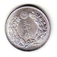 Япония. 50 сен 1907 г. - состояние !