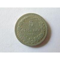 Болгария 5 стотинок 1906 г.