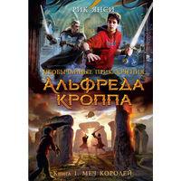 Необычайные приключения Альфреда Кроппа. Меч Королей