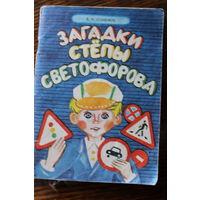 Загадки Стёпы Светофорова. Книга для учащихся. В.И. Семенюк. 1990 г.и.