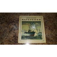 Катерники - Голованов - рис. Яхнин - книга про моряков, про Великую Отечественную войну, про торпедные катера