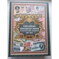 Бумажные денежные знаки на территории Беларуси 1769 - 2014