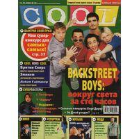 Журнал Cool #26 от 15.12.2000