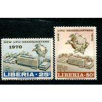 Либерия - 1970г. - Открытие штаб квартиры ВПС в Берне - полная серия, MNH [Mi 751-752] - 2 марки