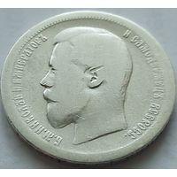 Российская империя, 50 копеек 1896 АГ. Приятная монета. Без М.Ц.