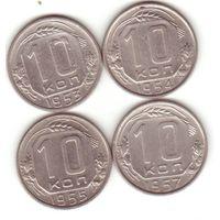 10 копеек 1953-1955, 1957 г.