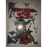 Вооружение SS. Армейская серия издательства Tornado (Рига). Выпуск 47.