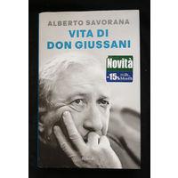 Vita di don Giussani. Alberto Savorana. Книга на итальянском языке #0051-2
