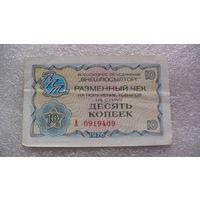 """Разменный чек 10 копеек """"внешпосылторг"""" 1976г. распродажа"""