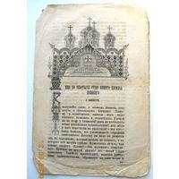 """Воскресная беседа """"О зависти"""", номер 50, 1894"""