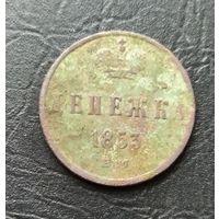 Денежка 1853