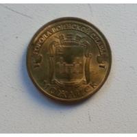 10 рублей 2015 г. Можайск ГВС