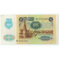 СССР, 100 рублей 1991 год. (в/з Звёзды).