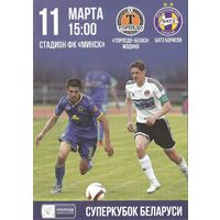 2017 Торпедо-БелАЗ (Жодино) - БАТЭ (Борисов), суперкубок РБ