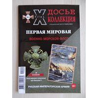"""Журнал X/Files """"Досье коллекция"""" 42/2013 Первая мировая Военно-морской флот"""
