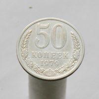 50 коп 1979