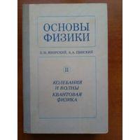 Б. М. Яворский, А. А. Пинский. Основы физики. Том 2. Колебания и волны, квантовая физика.