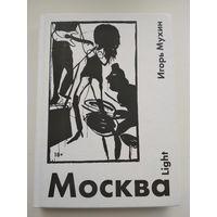 Игорь Мухин. Москва. Light (с автографом автора)