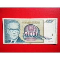 5 000 динар 1992г.