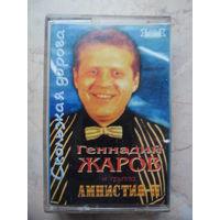 """ГЕННАДИЙ ЖАРОВ и """"АМНИСТИЯ"""" скользкая дорога"""