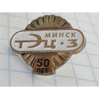 ТЭЦ-3 Минск 50 Лет редкий тяжёлый на цанге