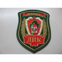 Шеврон государственный пограничный комитет Беларусь