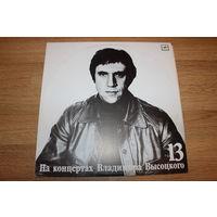 Владимир Высоцкий 13- Лекция
