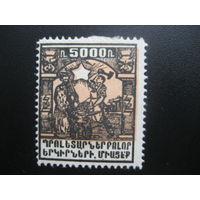 Марка Армении Гражданская война продажа с 1 рубля