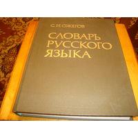 Словарь русского языка С И Ожегов