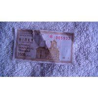 Талон на проезд 3500 руб. 065933. распродажа