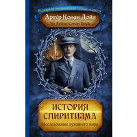 История спиритизма, или Новое откровение