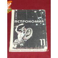Ефрем Левитан Астрономия 11 класс