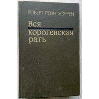 Роберт Пенн Уоррен Вся королевская рать.