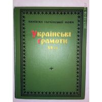 Украiнськi грамоти XV ст. /Серия: Памятки украiнскоi мови XV ст./ 1965г.