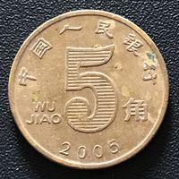5 джао 2005 Китай