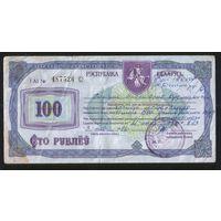 Чек Жилье 100 рублей. Возможен обмен