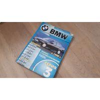 Руководство по ремонту и эксплуатации BMW 3 серии с 1990, БМВ