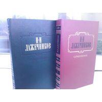 И.И.Лажечников. Сочинения (комплект из 2 книг)