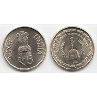 Индия 5 рупий 2015 50 лет Второй индо-пакистанской войне UNC