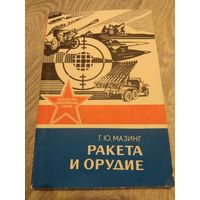 Ракета и орудие. 1987
