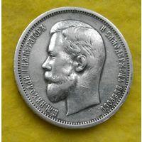 50 копеек 1912 г ЭБ Отличная