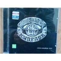 Диск CD-Кипелов-Путь наверх