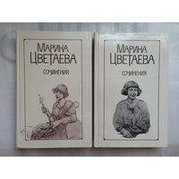 Марина Цветаева. Сочинения в 2 томах (комплект) - стоимость указана за комплект