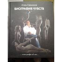 Саруханов И. Биография чувств.