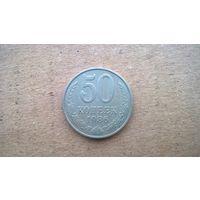 СССР 50 копеек, 1986г. (D-19)