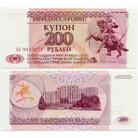 Приднестровье. 200 рублей (образца 1993 года, P21, UNC) [серия АА]