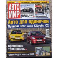 Журнал АВТОМИР  11 - 2005