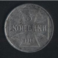 """Германия """"OST"""" 3 копейки 1916 г. (J). Неплохой сохран!!!"""