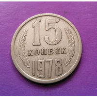 15 копеек 1978 СССР #05